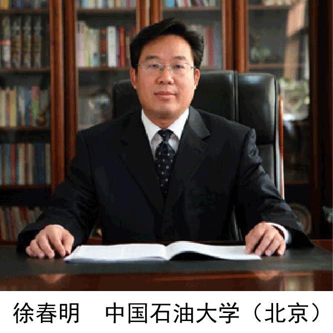 徐春明  中国石油大学(北京)