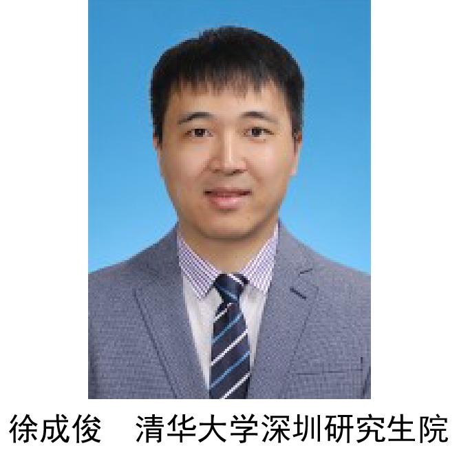 徐成俊  清华大学深圳研究生院