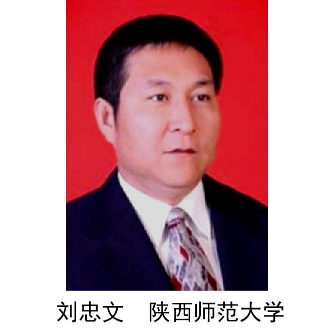 刘忠文  陕西师范大学