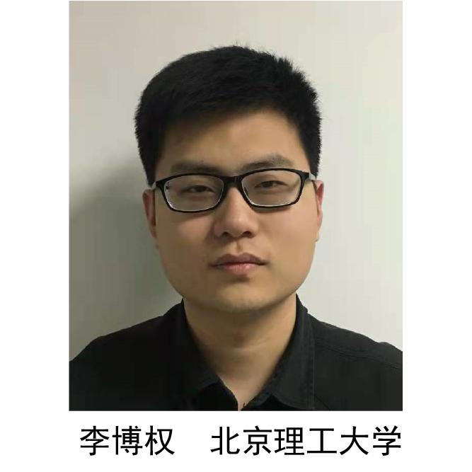 李博权  北京理工大学