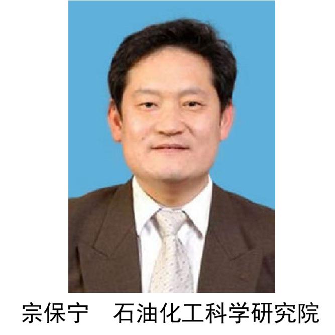 宗保宁  石油化工科学研究院