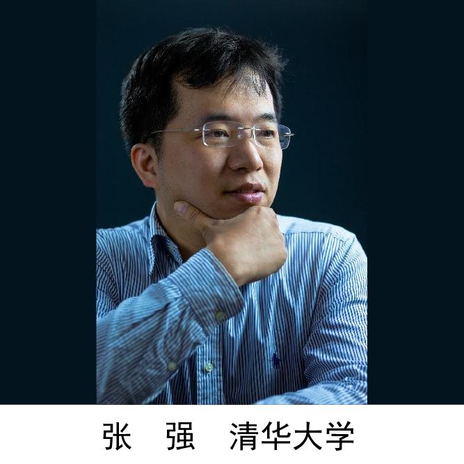 张  强  清华大学