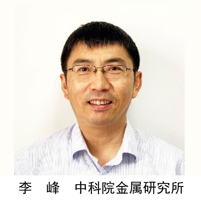 李  峰  中科院金属研究所