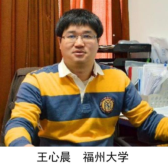 王心晨  福州大学
