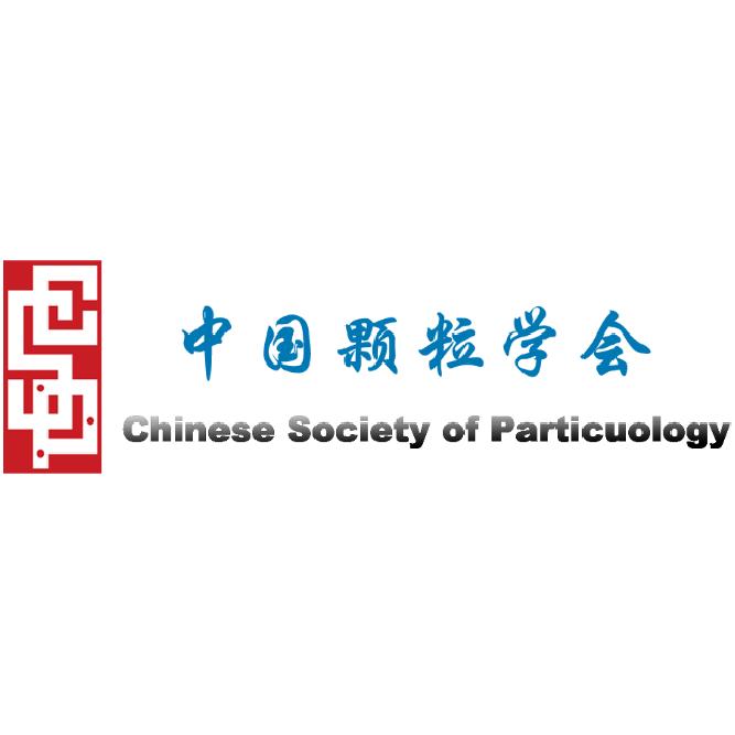 中国颗粒学会能源颗粒材料专业委员