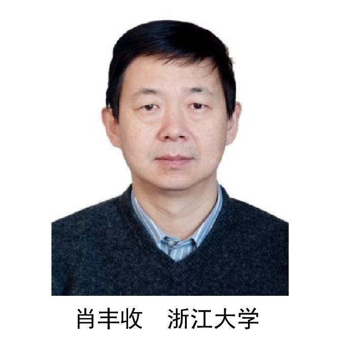 肖丰收  浙江大学