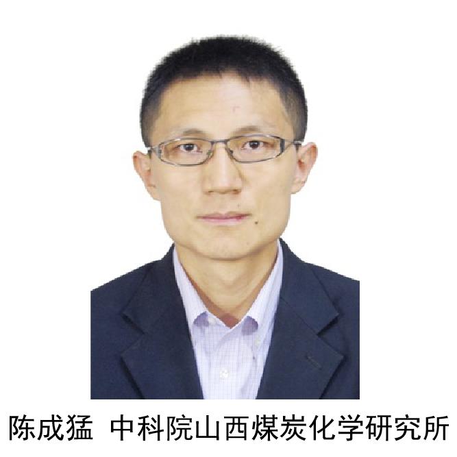 陈成猛 中科院山西煤炭化学研究所
