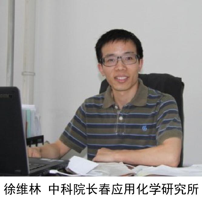 徐维林  中科院长春应用化学研究