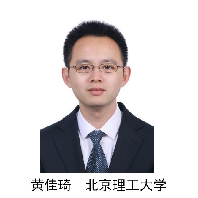黄佳琦  北京理工大学