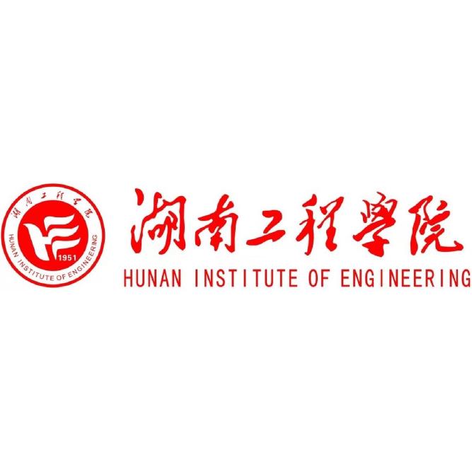 湖南工程学院