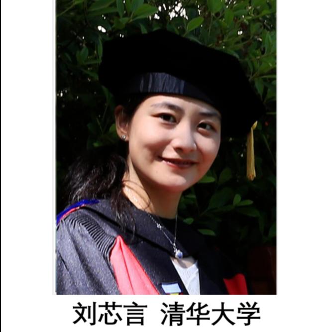 刘芯言  清华大学