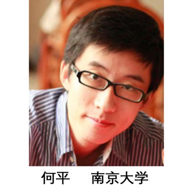 何平 南京大学