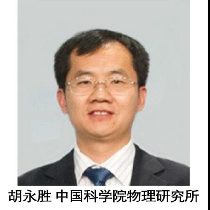 胡永胜 中国科学院物理研究所