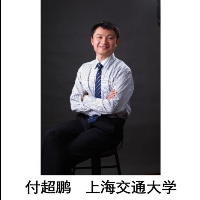 付超鹏 上海交通大学