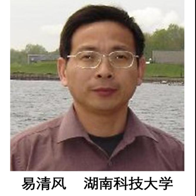 易清风 湖南科技大学