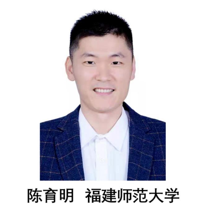 陈育明  福建师范大学