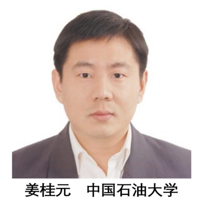 姜桂元 中国石油大学