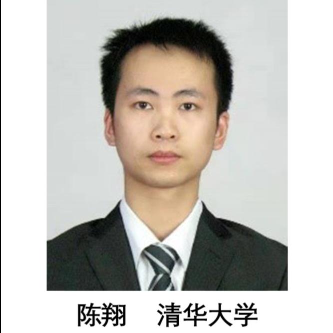 陈翔 清华大学
