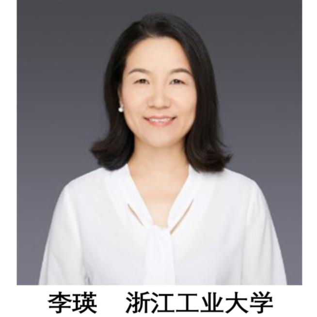 李瑛 浙江工业大学