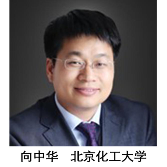 向中华 北京化工大学