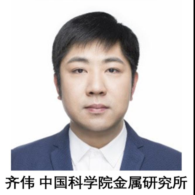 齐伟 中国科学院金属研究所