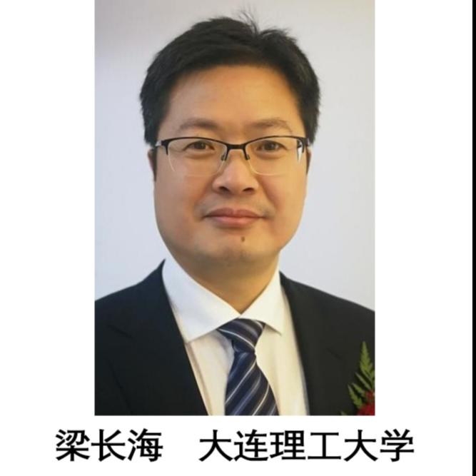 梁长海 大连理工大学