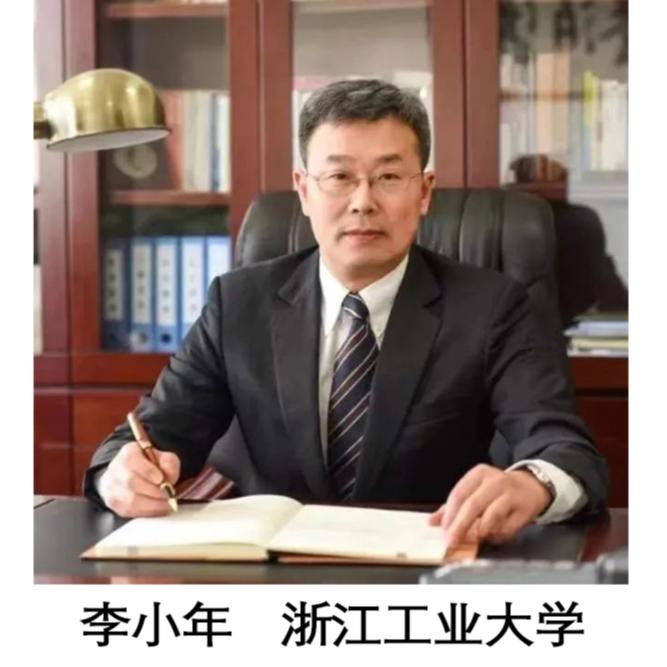 李小年 浙江工业大学