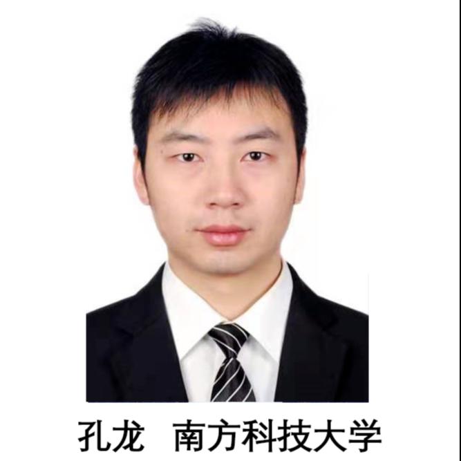 孔龙 南方科技大学