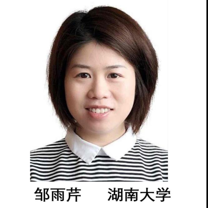邹雨芹 湖南大学
