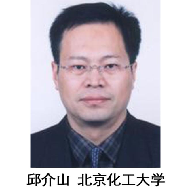 邱介山 北京化工大学