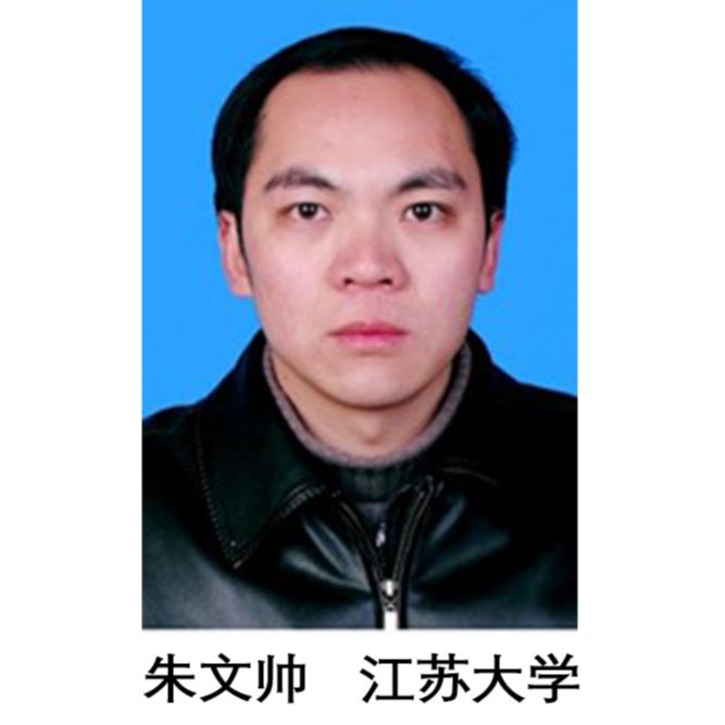 朱文帅 江苏大学
