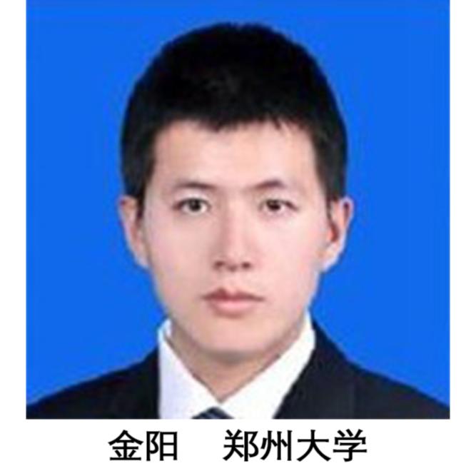 金阳 郑州大学