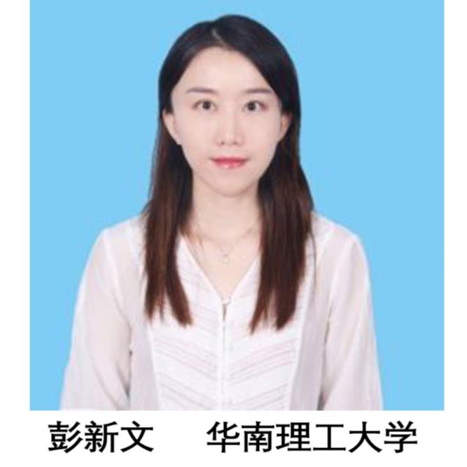 彭新文 华南理工大学