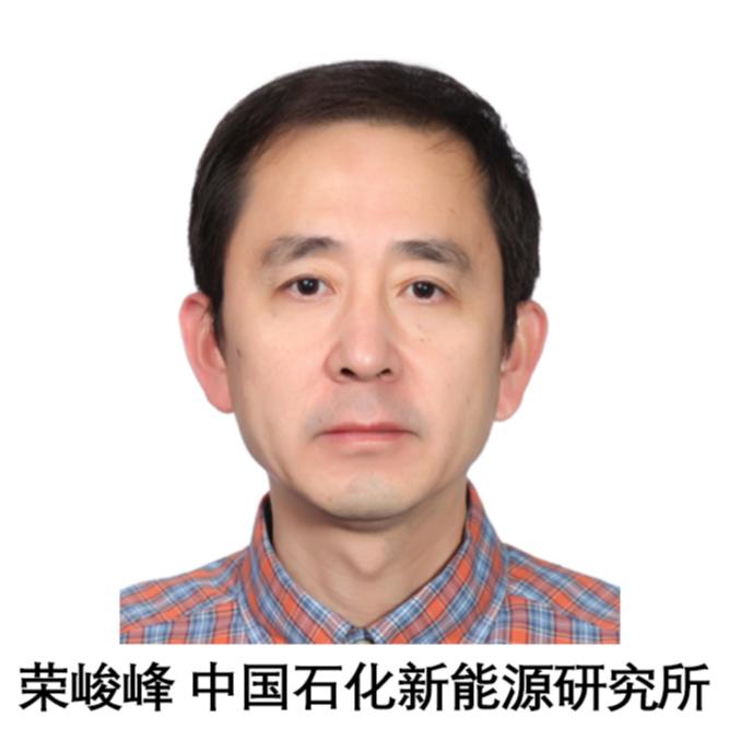 荣峻峰 中国石化新能源研究所