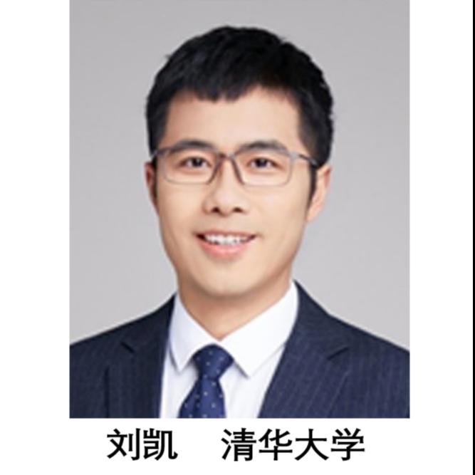 刘凯 清华大学