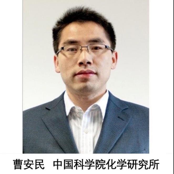 曹安民 中国科学院化学研究所