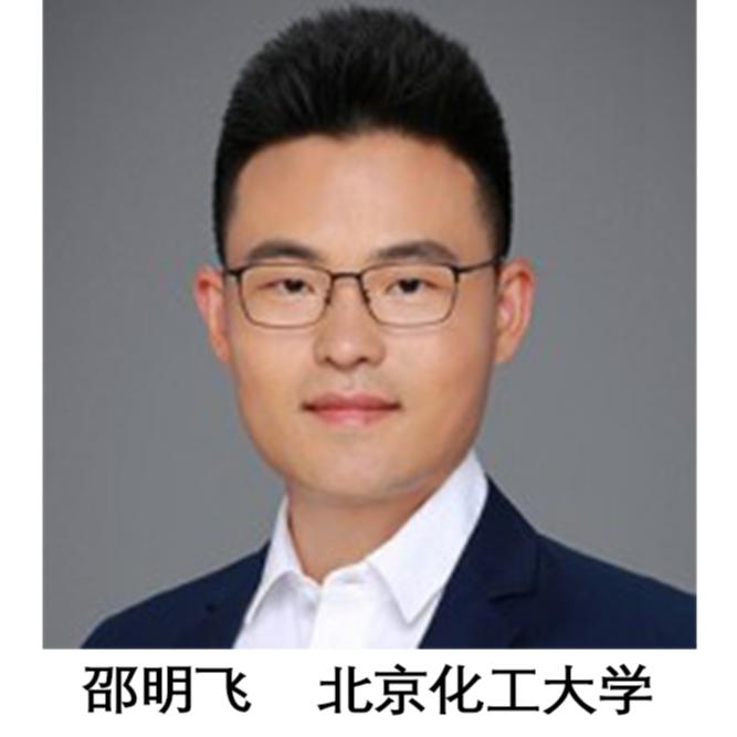 邵明飞  北京化工大学