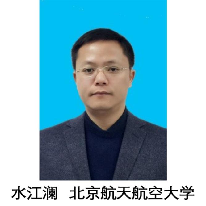 水江澜 北京航天航空大学