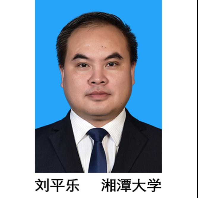 刘平乐 湘潭大学