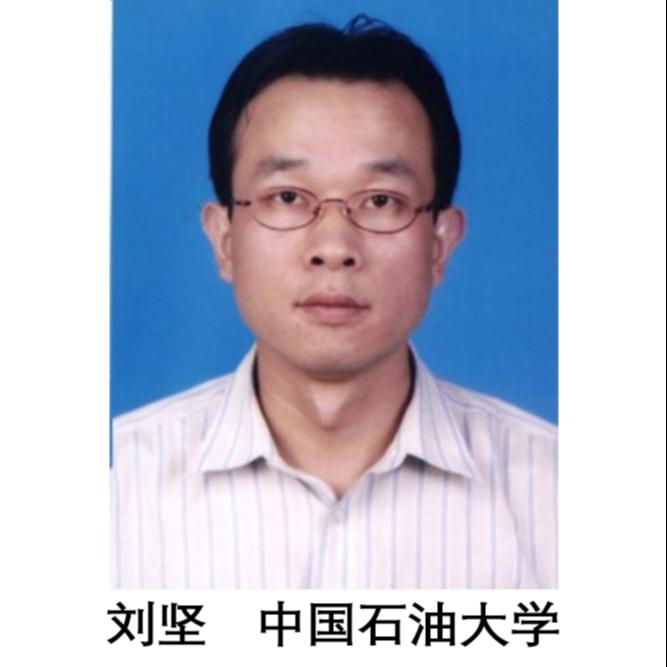 刘坚 中国石油大学