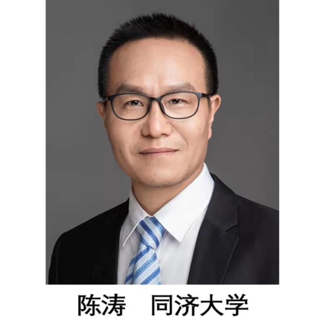陈涛  同济大学