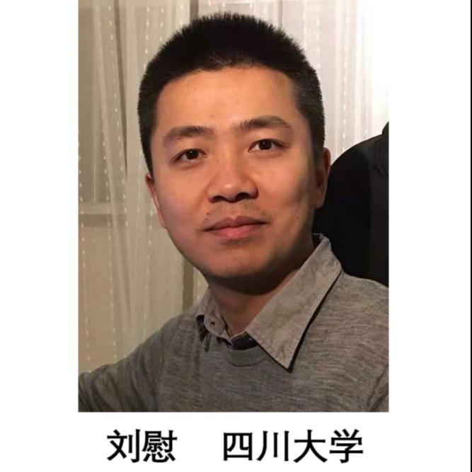 刘慰  四川大学