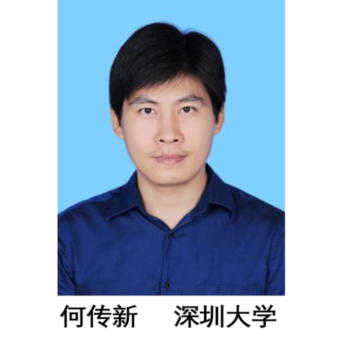 何传新 深圳大学