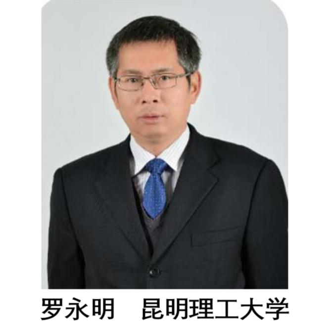 罗永明 昆明理工大学