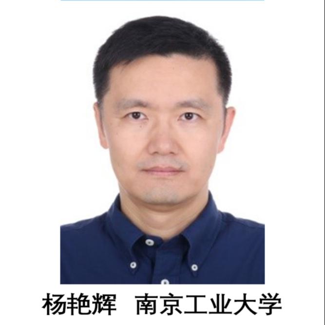 杨艳辉 南京工业大学