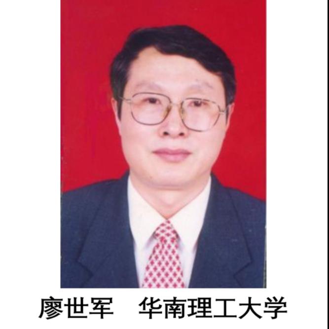 廖世军 华南理工大学