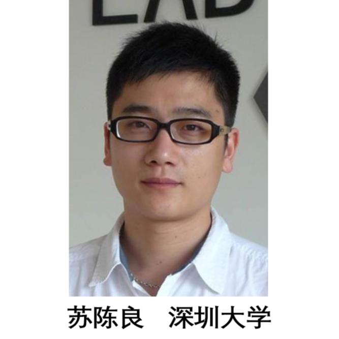 苏陈良 深圳大学