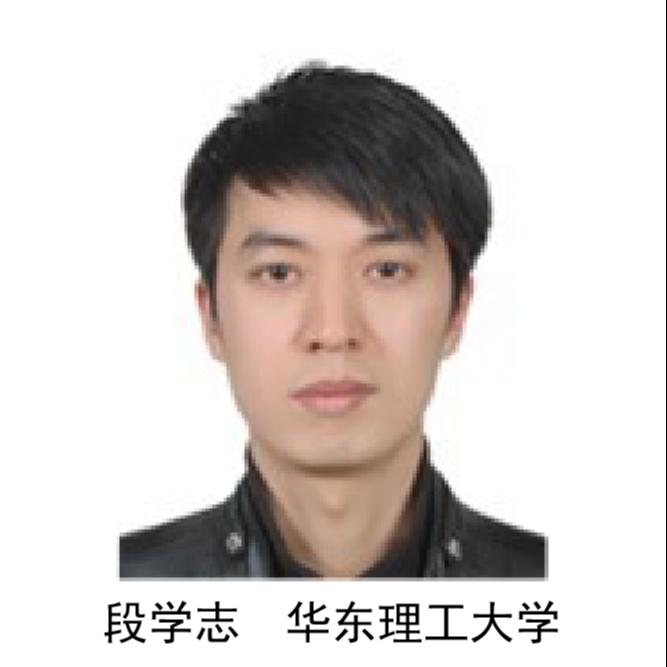 段学志  华东理工大学