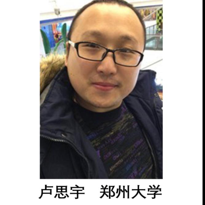 卢思宇 郑州大学