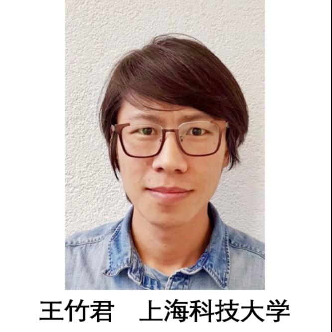 王竹君 上海科技大学